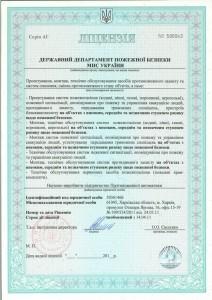 Лицензия Государственного Департамента пожарной безопасности МНС Украины