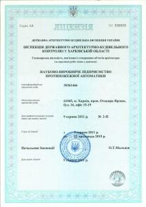 Ліцензія Державної архітектурно-будівельної інспекції України